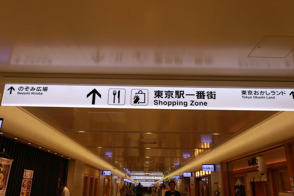 Tokyo Station Shopping Zone