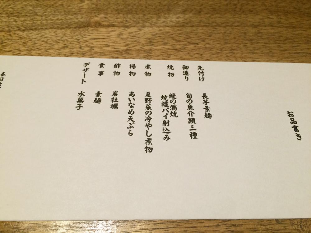Japanese-Fine-Dining-Menu