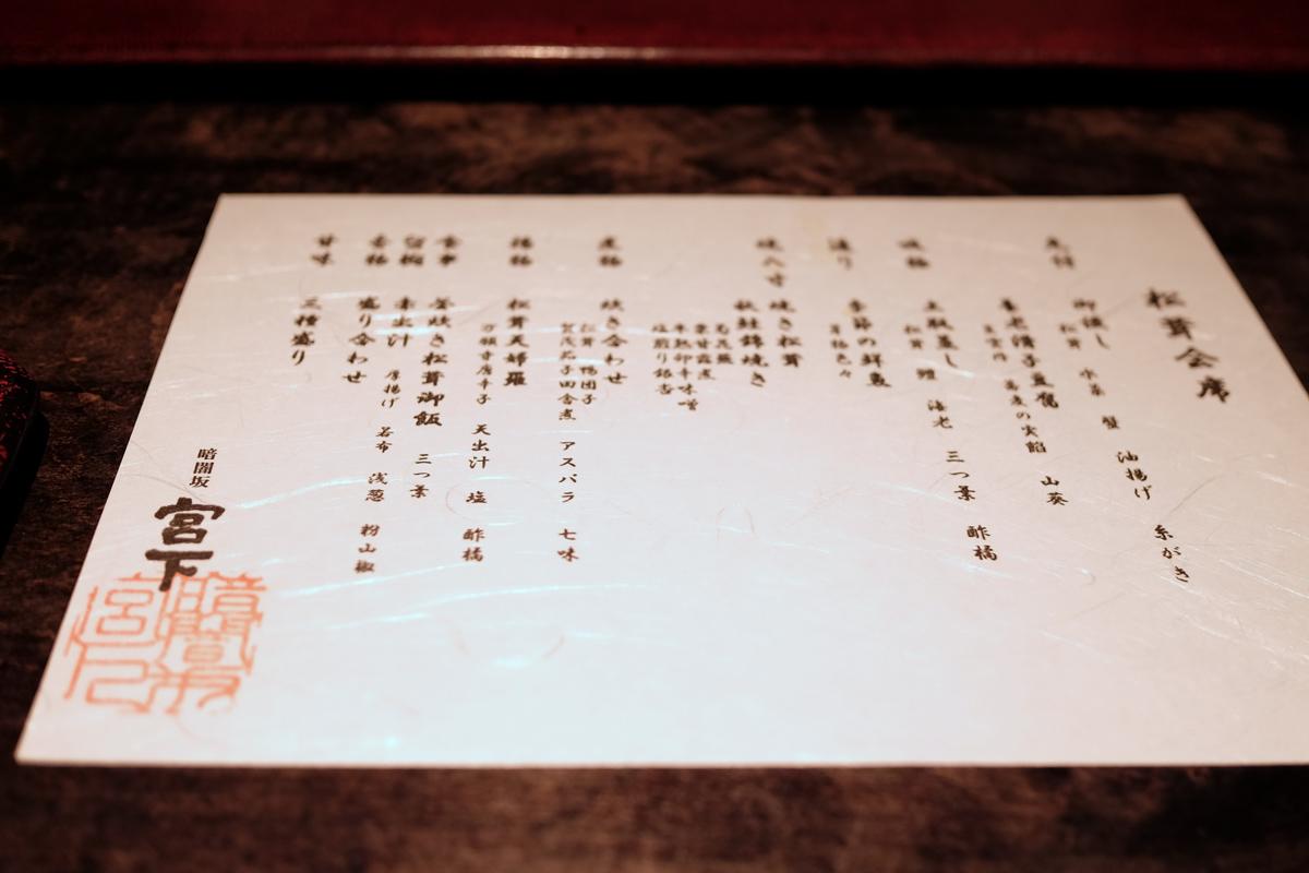 matsutake-course-menu-at-kurayamizaka-miyashita