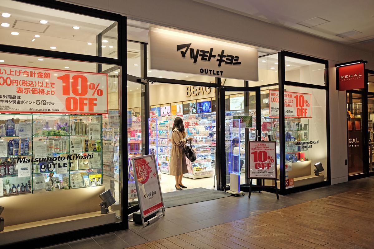Matsumoto Kiyoshi Drug Store Outlet